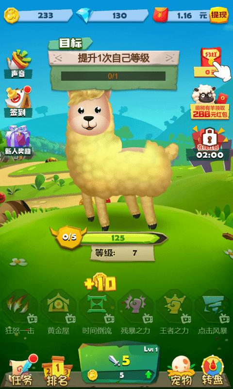 天天薅羊毛赚钱
