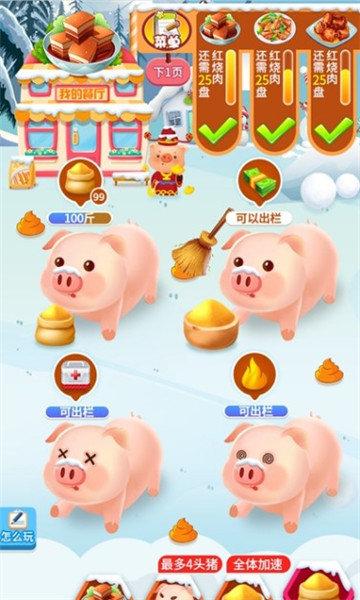 养猪赚多多赚钱app