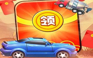 赛车游戏红包版