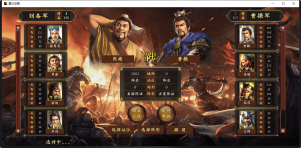 蜀汉宏图4正式版