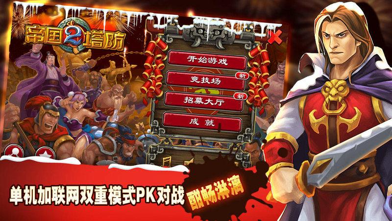 帝国塔防2中文版