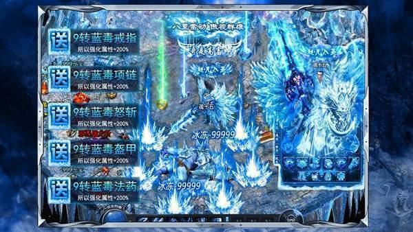 蓝天传奇冰雪世界