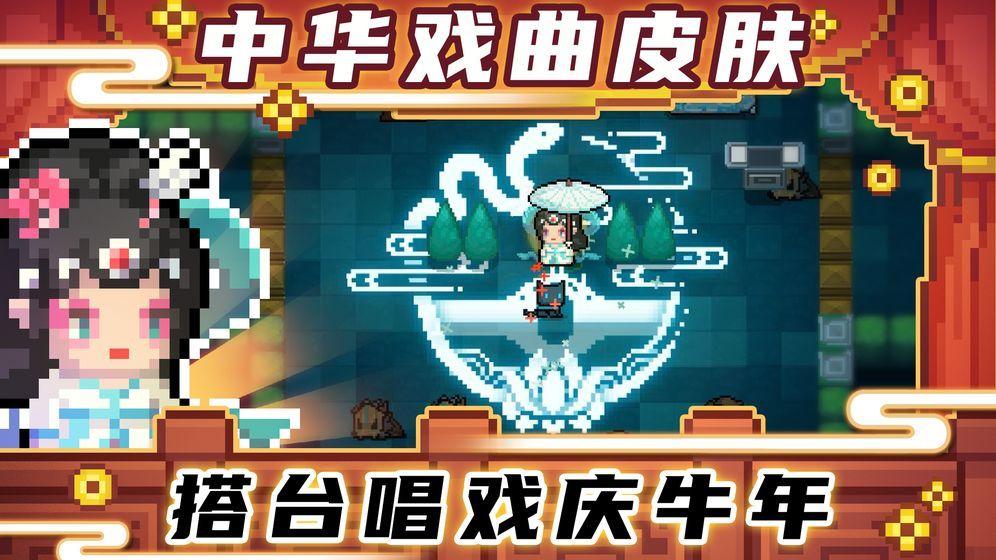 元气骑士破解版3.0.4