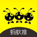 蚂蚁推app