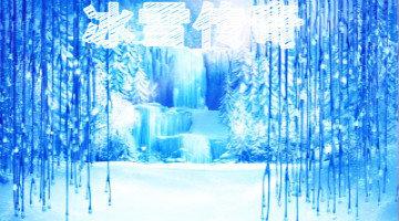 抖音上的冰雪超变传奇
