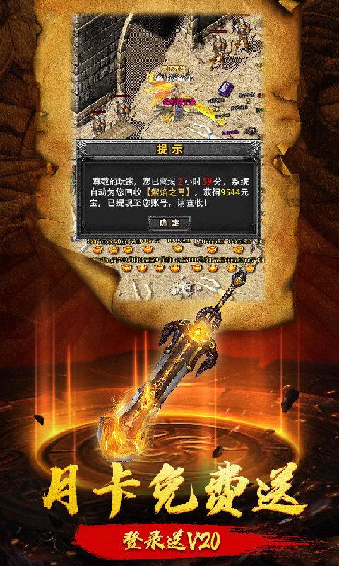 盟重新城轩辕传奇