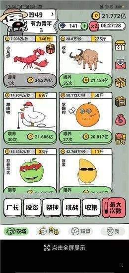世界农场养虾赚钱