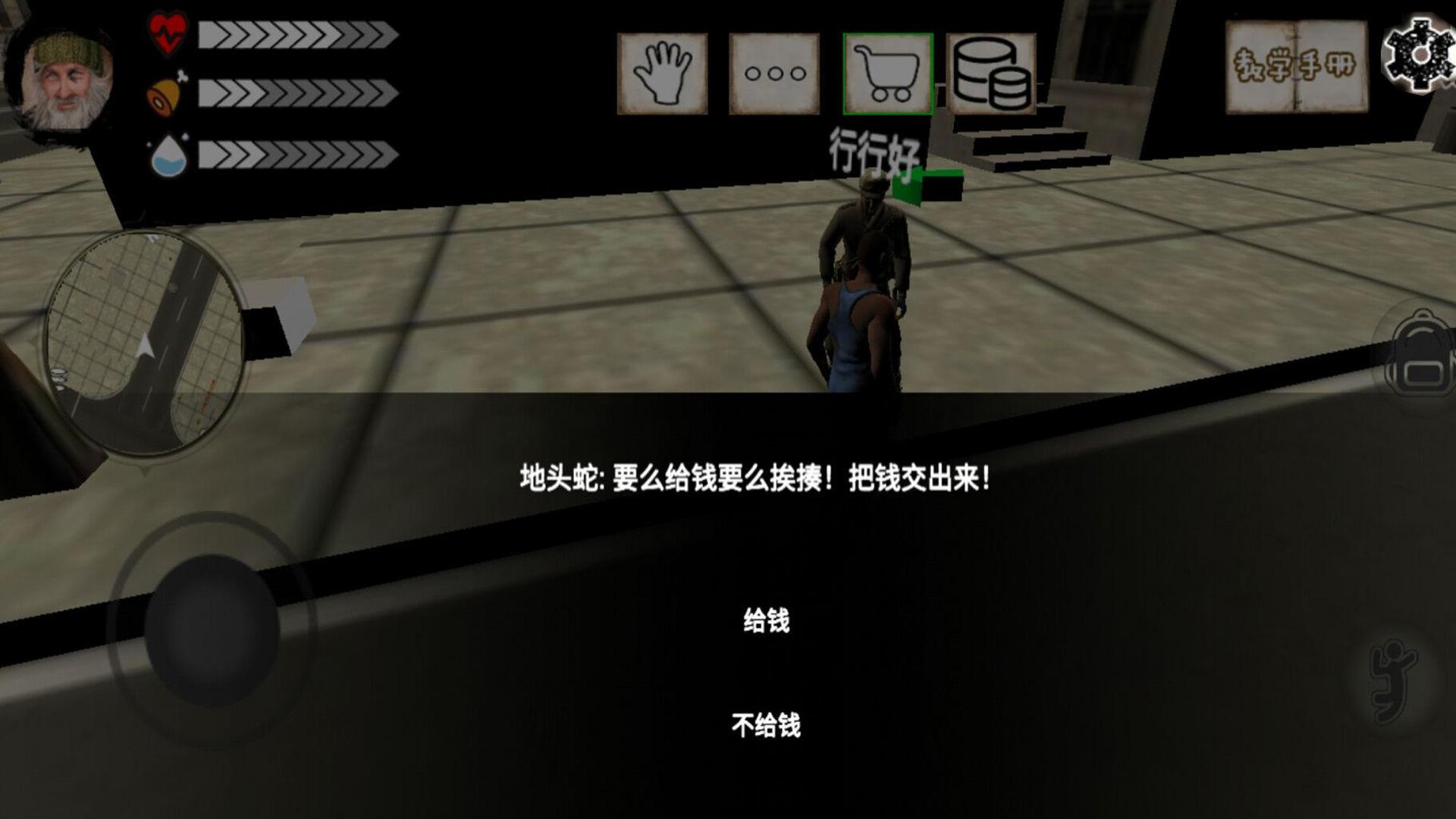 乞丐模拟器
