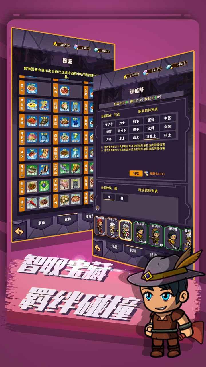 超级未来神兵破解版4.7.1