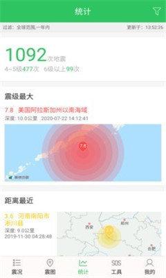 地震预警助手