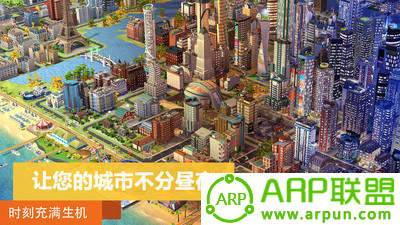 模拟城市我是市长版