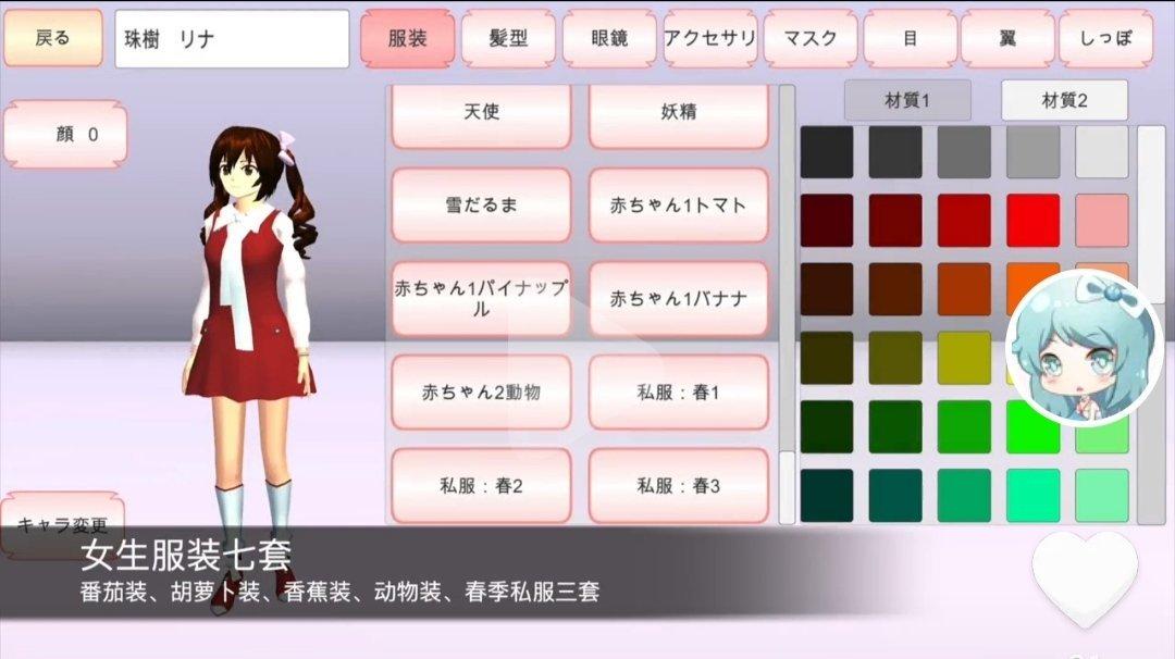 樱花盒子1.039.00版本