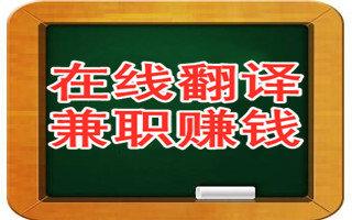 翻译赚钱app