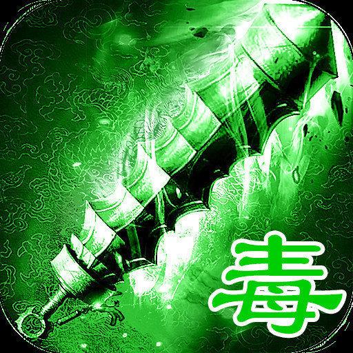 绿毒传奇高爆版