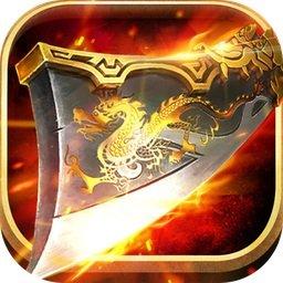 龙皇传说剑指沙城