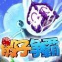 骰子争霸无限钻石无限金币版