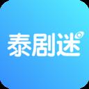 泰剧迷app