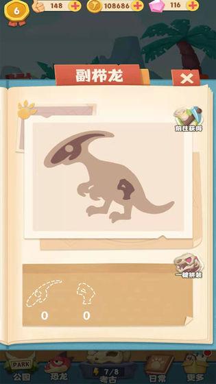 全民恐龙乐园2