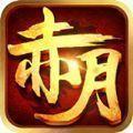 赤月传说高爆版官网版