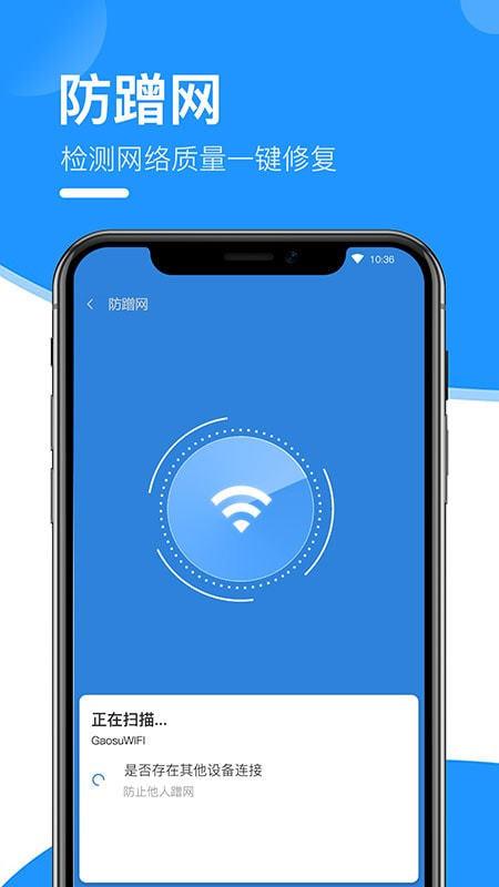 闪电wifi连接助手
