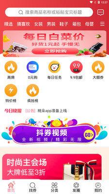 桃朵app
