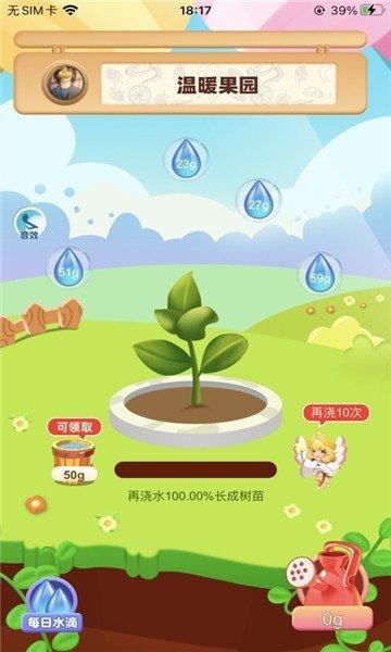 温暖果园app