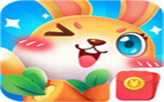红包版兔兔游戏集合