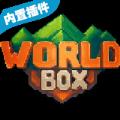 世界盒子0.8.1版