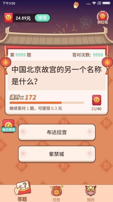 题大赢家app