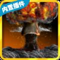 核弹毁灭地球模拟器