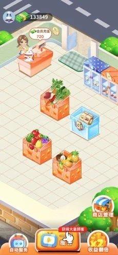 我的水果店红包版