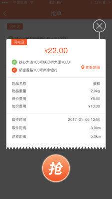 久久网抢单app
