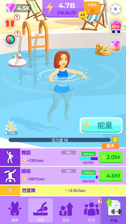 空闲健身模拟器