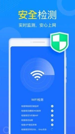 WiFi小财神