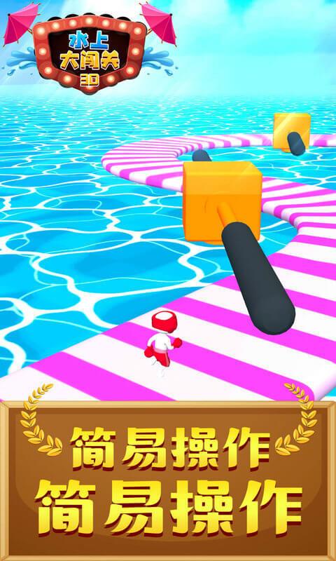 水上大闯关3D