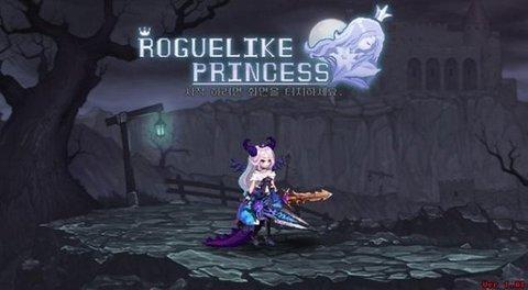 地下城与公主2