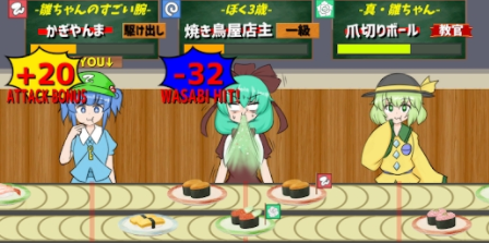 雏酱的寿司大战