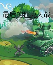 最后的坦克大战