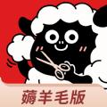 福利羊薅羊毛版