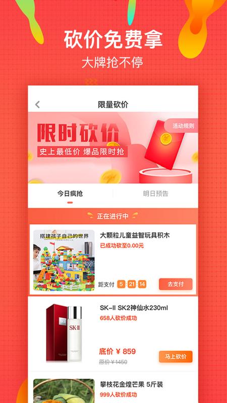 微享铺子app