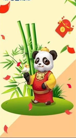 欢乐养熊猫