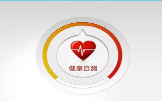 健康医疗app