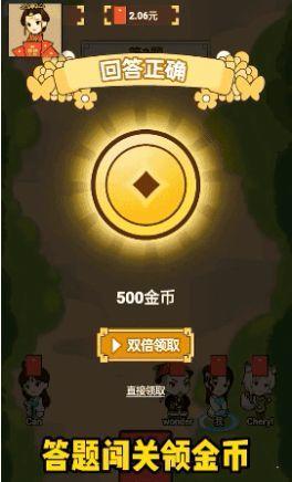 幸运成语答题王app