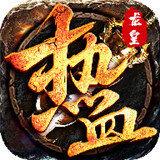 热血龙皇3d互通版