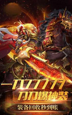超变传奇赤焰皇城