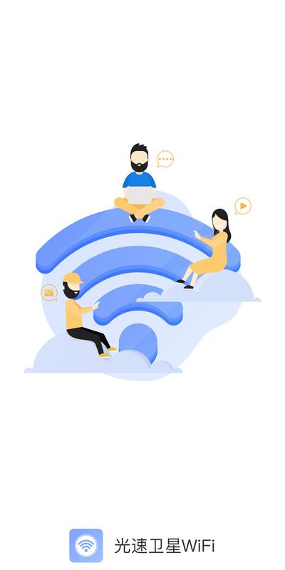 光速卫星Wi-Fi