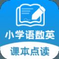 小学语文数学英语课本同步学
