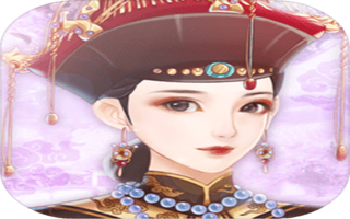 入宫为妃的游戏