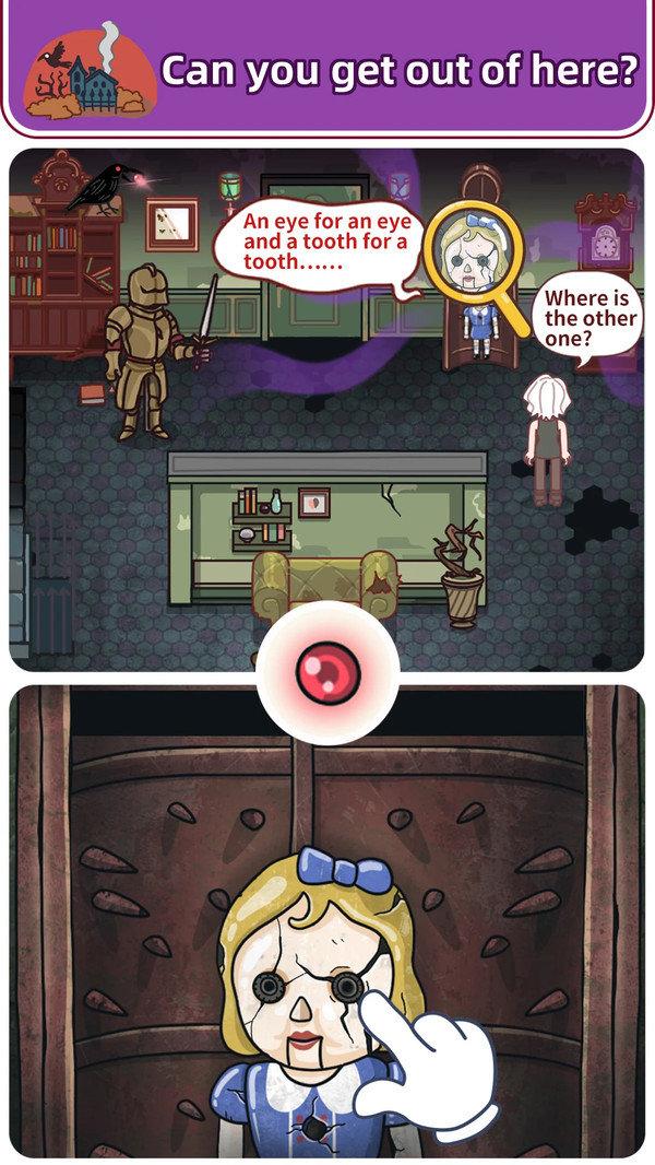 密室逃脱解谜
