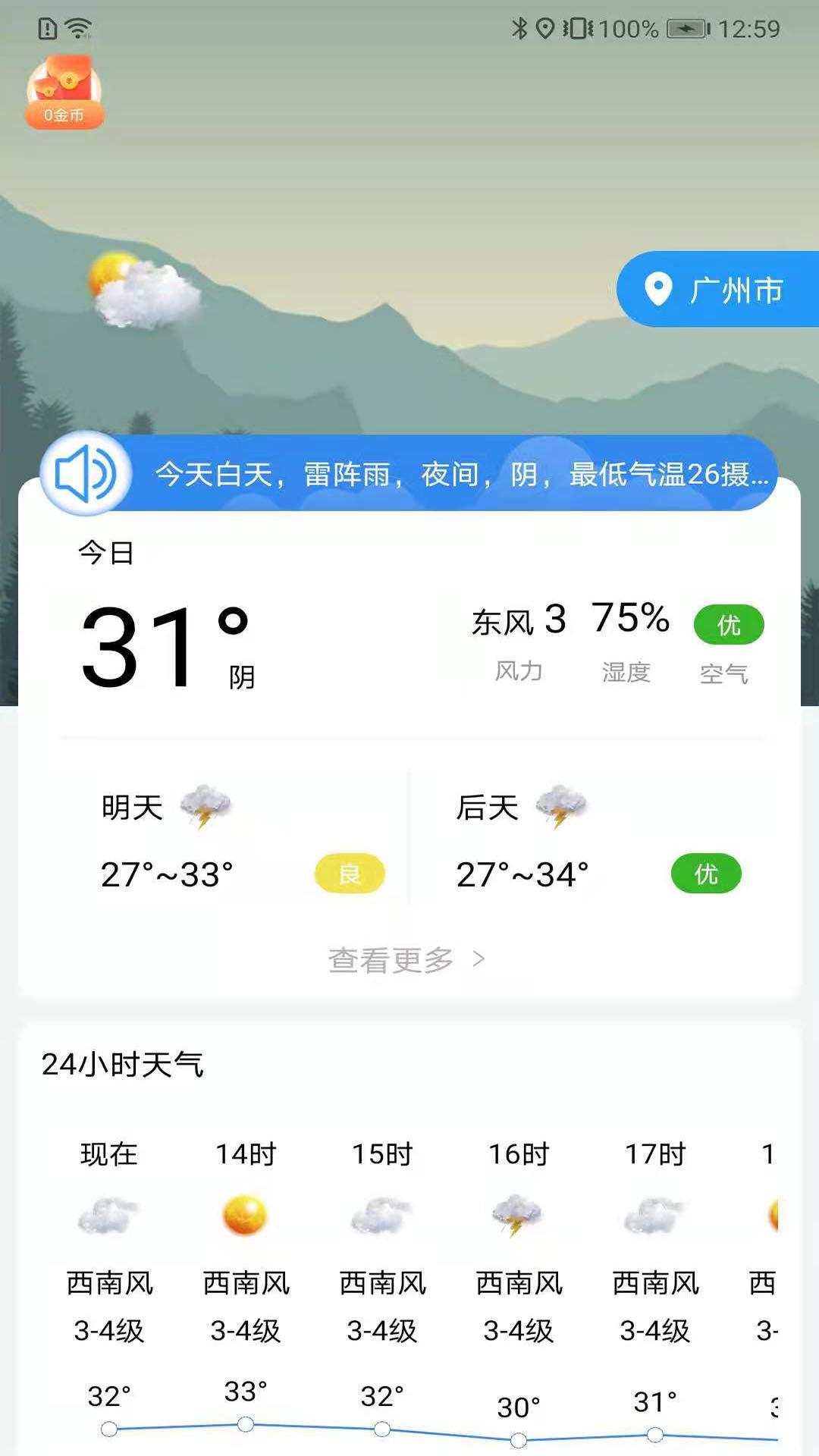 朝夕天气预报